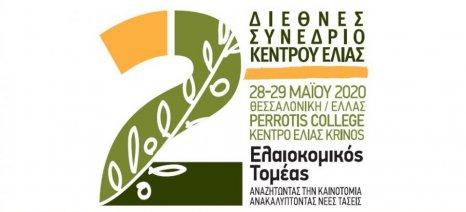 Σημαντικές παρουσίες και ομιλίες στο 2ο Διεθνές Συνέδριο για την ελιά, που θα γίνει στις 28 και 29 Μαΐου