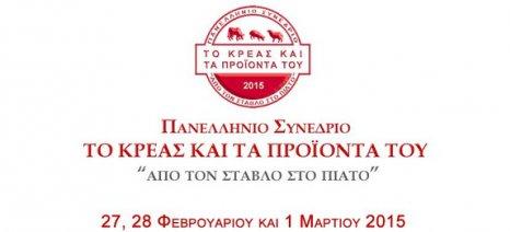 Στην τελική ευθεία το Συνέδριο Κρέατος της Θεσσαλονίκης