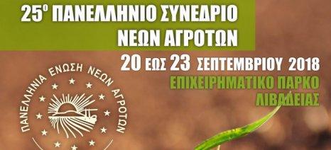 Συνεχώς προστίθενται κι άλλοι χορηγοί στον «κατάλογο» του Πανελληνίου Συνεδρίου Νέων Αγροτών