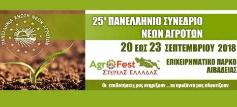 Στις 20 Σεπτεμβρίου ξεκινά το Συνέδριο των Νέων Αγροτών - δείτε το τελικό πρόγραμμα