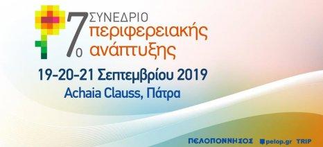 Εξειδικευμένες συναντήσεις για την επιχειρηματικότητα στο 7ο Συνέδριο Περιφερειακής Ανάπτυξης