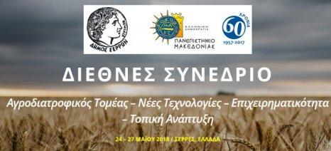 Διεθνές συνέδριο στις Σέρρες για τον αγροδιατροφικό τομέα, τις νέες τεχνολογίες, την επιχειρηματικότητα και την τοπική ανάπτυξη