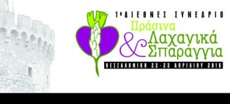 Το πρώτο διεθνές συνέδριο για το σπαράγγι και τα λαχανικά στη Θεσσαλονίκη, στις 22-23 Απριλίου
