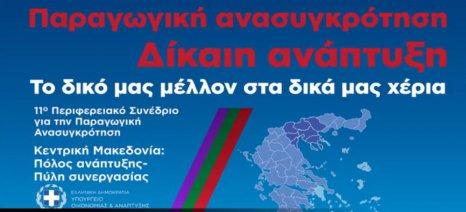 Ξεκινά σε λίγο στη Θεσσαλονίκη το 11ο Αναπτυξιακό Συνέδριο με πρώτο ομιλητή τον Γιάννη Δραγασάκη
