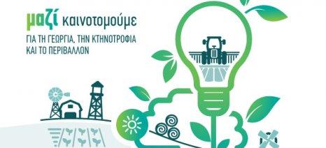 """Ημερίδα για το Μέτρο 16 """"Συνεργασία"""" στη Θεσσαλονίκη στις 28 Ιουνίου"""