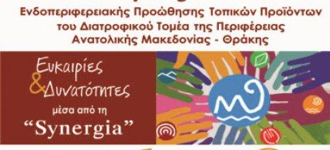 Την 3η Synergia θα εγκαινιάσει αύριο ο Κόκκαλης στη Νέα Καρβάλη