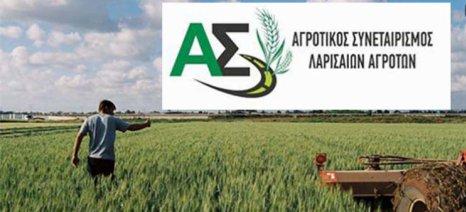 Συνέλευση του Αγροτικού Συνεταιρισμού Λαρισαίων Αγροτών στις 12 Δεκεμβρίου