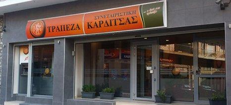 Συνεχίζει κερδοφόρα η Συνεταιριστική Τράπεζα Καρδίτσας