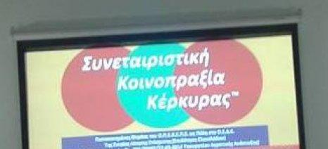 """Περιμένει εξηγήσεις και η Συνεταιριστική Κοινοπραξία Κέρκυρας για τη """"λειψή"""" πληρωμή της βασικής ενίσχυσης"""