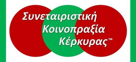 Για τα δικαιολογητικά και την υποβολή των δηλώσεων ΟΣΔΕ ενημερώνει η Συνεταιριστική Κοινοπραξία Κέρκυρας
