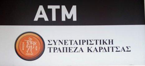 Ενώνουν το δίκτυο ΑΤΜ μηχανημάτων η Συνεταιριστική Καρδίτσας και η Attica Bank