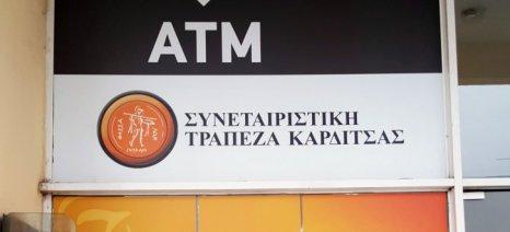Στο «πακέτο Γιούνκερ» και η Συνεταιριστική Τράπεζα Καρδίτσας
