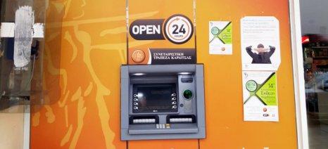 Κερδοφόρα και πάλι η Συνεταιριστική Τράπεζα Καρδίτσας