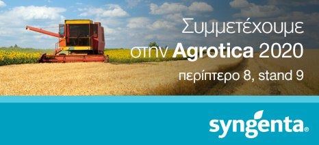 Η Syngenta Hellas σας περιμένει στην Agrotica στο περίπτερο Νο 8 (όροφος) stand Νο 9