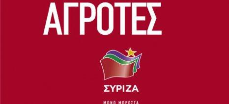 Συνεδριάζει σήμερα το ΣΥΡΙΖΑ Λάρισας με θέμα: «Η αναθεώρηση της ΚΑΠ και άλλα τρέχοντα ζητήματα»
