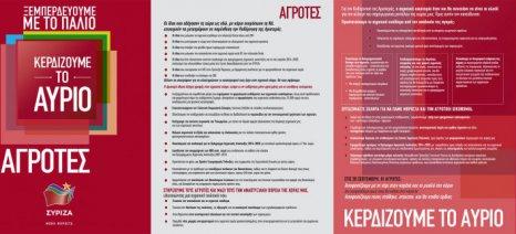 """Αριστερό """"προστατευτισμό"""" για την αγροτική παραγωγή προτείνει ο ΣΥΡΙΖΑ - ολόκληρο το πρόγραμμα"""