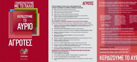Παρουσίαση του αγροτικού προγράμματος του ΣΥΡΙΖΑ από τον Αποστόλου στον Ορχομενό τη Δευτέρα