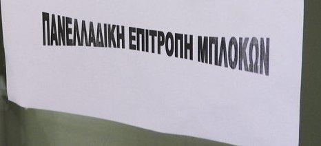 Δύο νέα μπλόκα σε Γρεβενά και Πρέσπες - το σημερινό πρόγραμμα της Πανελλαδικής Επιτροπής Μπλόκων