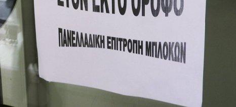 Τα αιτήματα του αγώνα της Πανελλαδικής Επιτροπής των Μπλόκων