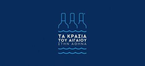 Παρουσίαση των κρασιών του Αιγαίου στην Αθήνα