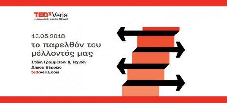 Στις 13 Μαΐου το πρώτο TEDxVeria με ξεχωριστούς ομιλητές