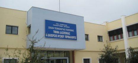 Χωρίς το αναγκαίο εκπαιδευτικό προσωπικό το ΤΕΙ Οινολογίας και Τεχνολογίας Ποτών Δράμας