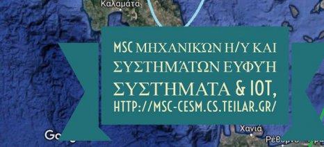 Αιτήσεις για το μεταπτυχιακό «Ευφυή Συστήματα και IoT» στο Τμήμα Μηχανικών Η/Υ του Θεσσαλίας