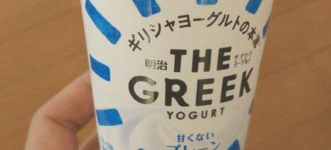 Σκάνδαλο με παράνομη εκχώρηση της ονομασίας «Ελληνικό Γιαούρτι» στην Ιαπωνία