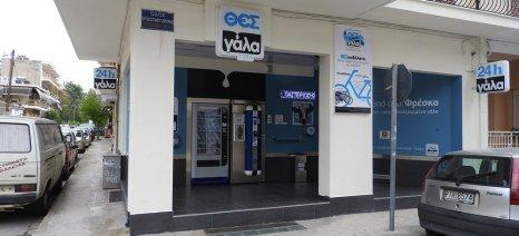 Κλείνουν τρία καταστήματα αυτόματων πωλητών του ΘΕΣγάλα στη Λάρισα