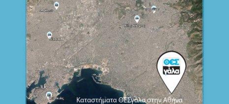 Πού βρίσκονται οι δέκα αυτόματοι πωλητές γάλακτος του Θεσγάλα στην Αθήνα