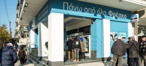 Τρία ακόμα καταστήματα αυτόματης πώλησης γάλακτος στη Θεσσαλονίκη