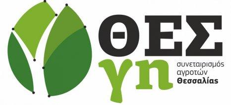 Ημέρα ενημέρωσης στον Συνεταιρισμό Αγροτών Θεσσαλίας «ΘΕΣγη» το Σάββατο