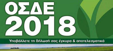 """Στις δηλώσεις ΟΣΔΕ """"μπαίνει"""" ο Αγροτικός Συνεταιρισμός ΘΕΣγη"""