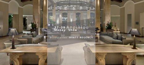 Στις 27-29 Απριλίου το πολυσυνέδριο Money Show στη Θεσσαλονίκη