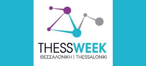 """Thessweek"": εβδομάδα τεχνολογίας, καινοτομίας και επιχειρηματικότητας στη Θεσσαλονίκη"