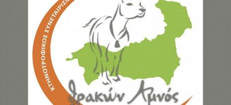 """Γενική συνέλευση αύριο για τον Κτηνοτροφικό Συνεταιρισμό """"Θρακών Αμνός"""""""