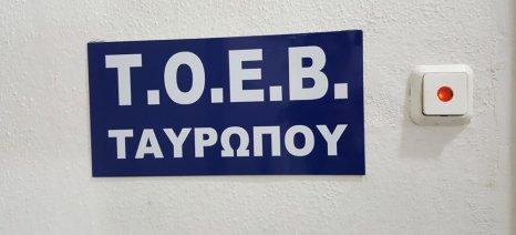 Τροπολογία για τους ΤΟΕΒ-ΓΟΕΒ κατέθεσαν 62 βουλευτές του ΣΥΡΙΖΑ