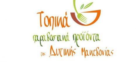 Την τιμητική τους είχαν τα τοπικά παραδοσιακά προϊόντα Δυτικής Μακεδονίας