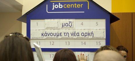 Τριπλή βράβευση στο Job Center της British American Tobacco Hellas