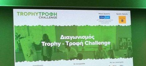 """Στις 9 Ιουλίου θα πραγματοποιηθεί ο τελικός του """"Trophy-Τροφή Challenge"""" - Από 22 Απριλίου οι αιτήσεις"""