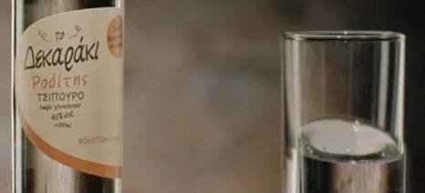 Δύο επιπλέον μονοποικιλιακά τσίπουρα λανσάρει το «Δεκαράκι»