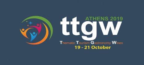 Για τις 19-21 Οκτωβρίου 2019 μετατίθεται η 1η Διεθνής Έκθεση Θεματικού Τουρισμού Γαστρονομίας και Οίνου