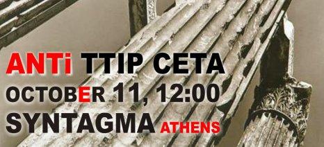Συγκέντρωση στο Σύνταγμα το Σάββατο 10 Οκτωβρίου κατά της Διατλαντικής Συμφωνίας TTIP