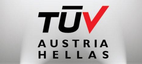 Νέο σεμινάριο για την ασφάλεια των τροφίμων, ειδικά σχεδιασμένο για την αγορά των ΗΠΑ, από την TÜV AUSTRIA ACADEMY