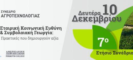 Στις 10 Δεκεμβρίου το 7ο Ετήσιο Συνέδριο Αγροτεχνολογίας