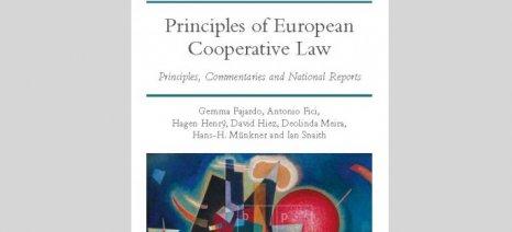 Παρουσίαση του βιβλίου «Οι Αρχές του Ευρωπαϊκού Συνεταιριστικού Δικαίου»