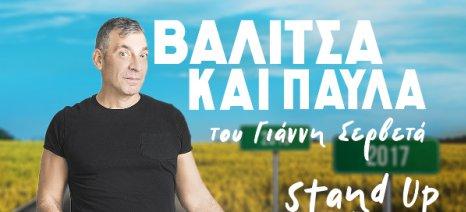Παράταση για το «Βαλίτσα και Παύλα Stand Up Show» του Γιάννη Σερβετά
