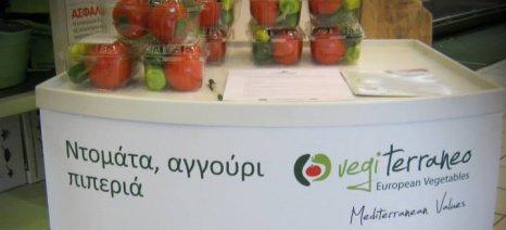 Τα 8 ελληνικά προγράμματα προώθησης τροφίμων που ενέκρινε η Κομισιόν