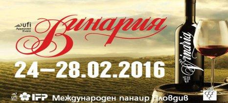 Ξεκίνησε ο διαγωνισμός κρασιού ενόψει της Vinaria 2016 (24-28/2) στο Πλόβντιβ