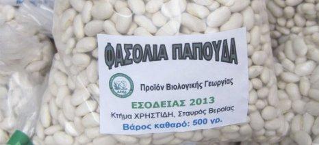 Μέχρι 30 Μαΐου η υποβολή των συμβάσεων με τους οργανισμούς πιστοποίησης από τους βιοκαλλιεργητές